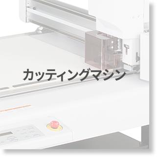 カッティングマシン01