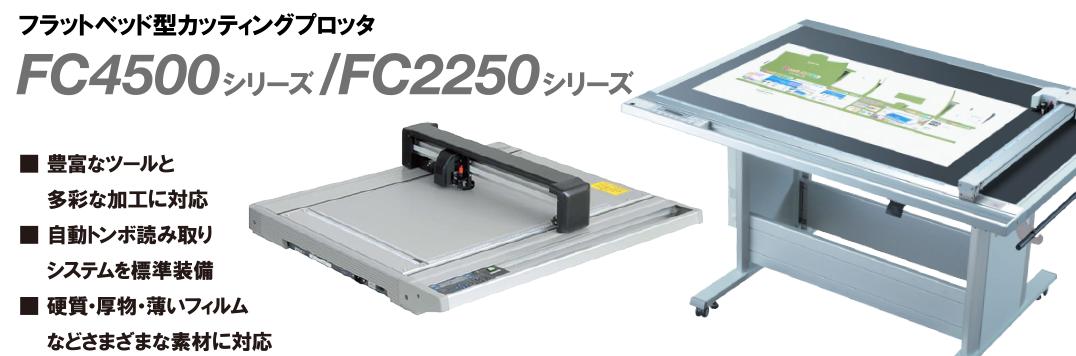 fc4500_fc2250