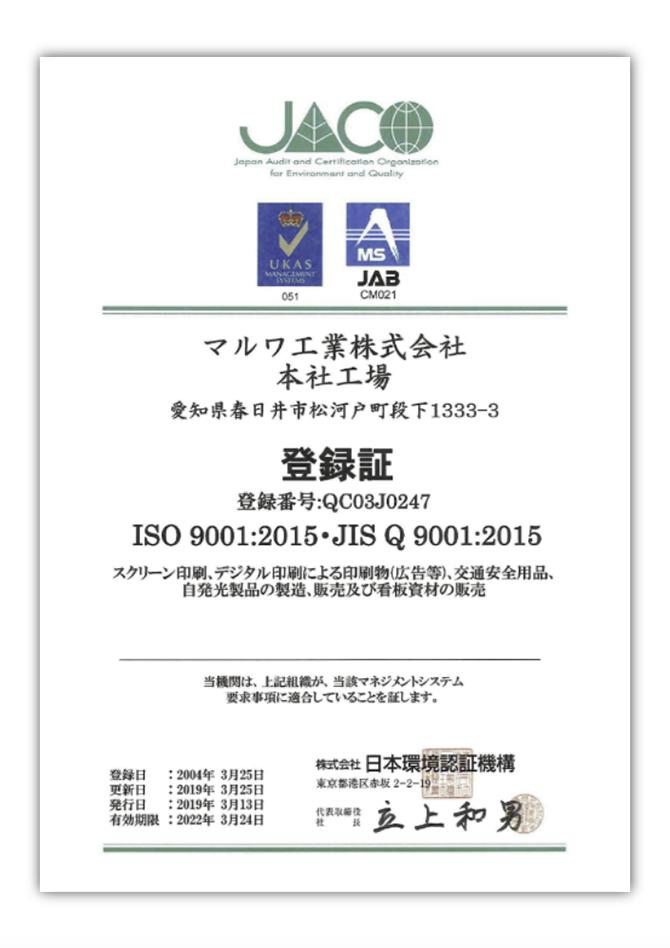 ISO 9001登録証